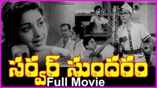 Server Sundaram || Telugu Full Length Movie- Nagesh,Muthu Raman,SVR