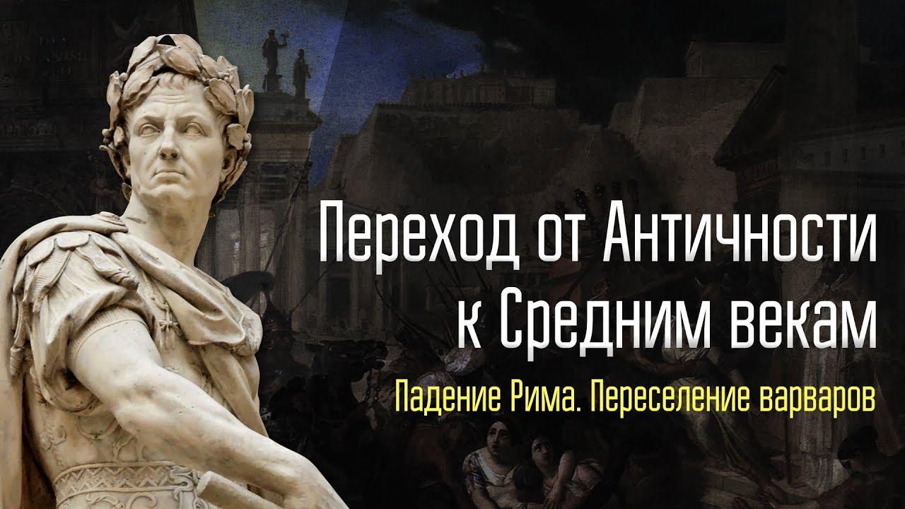Переход от Античности к Средним векам - великое переселение народов и падение Рима
