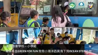 Publication Date: 2021-04-01 | Video Title: 環保基金GREEN FOR FUN救救小海洋西貢海下灣OCE