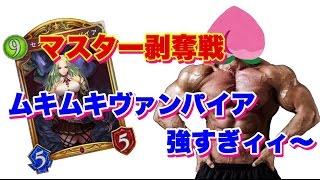 【マスター剥奪戦】最強デッキで煽りくるマスターランクをぶちのめす!!【#1】