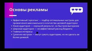 17.06.2020 Продвижение в Инстаграм. Часть 2. Платная реклама