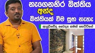 නැගෙනහිර බිත්තිය අන්ද බිත්තියක් වීම සුභ නැහැ | Piyum Vila |02-08-2019|Siyatha TV Thumbnail