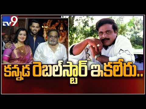 Kannada actor, former Union minister Ambareesh dies in Bengaluru hospital - TV9