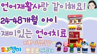 키즈용??)재미있는 언어자극/24-48개월아이/자판기장…