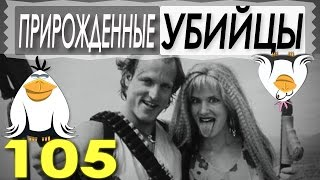 """Обзор Фильма - """"Прирожденные убийцы"""" - Две Чайки - #105"""
