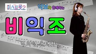 '비익조 '- 미스트롯2- 김의영,윤태화…