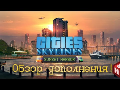 Cities: Skylines Sunset Harbor - Обзор дополнения!