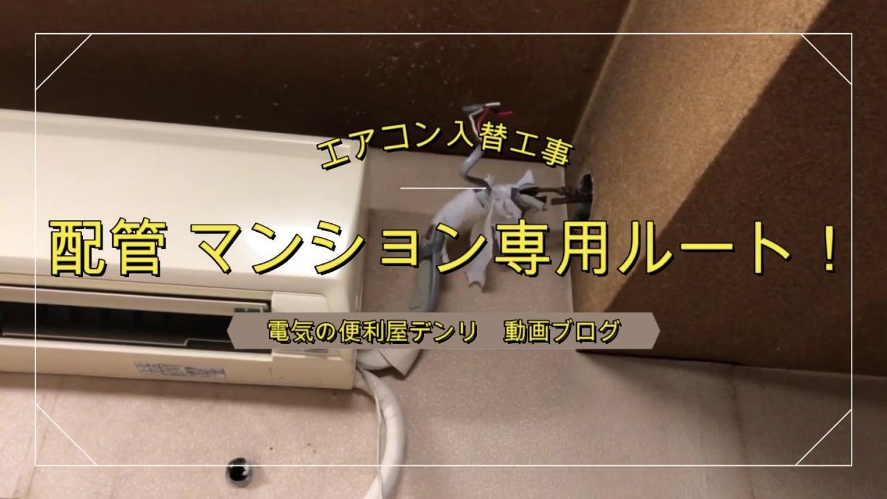 マンション エアコン配管専用ルート!
