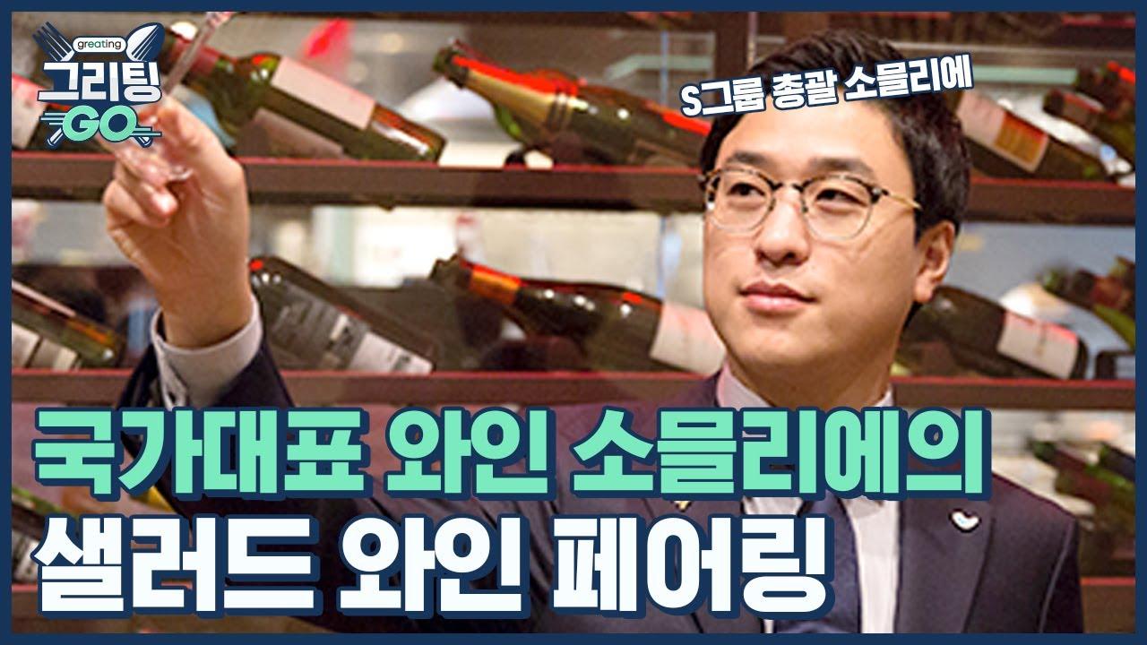 [그리팅GO 국가대표특집] S그룹 총괄 소믈리에님이 오셨습니다