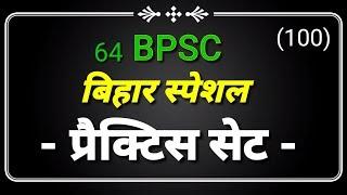 BPSC || Bihar special || बिहार स्पेशल सेट प्रैक्टिस ||  ( 100 )