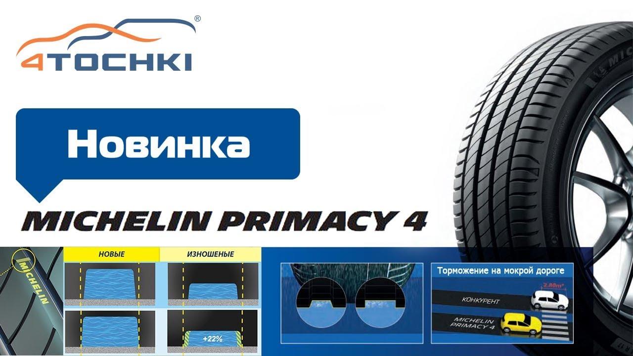 Летняя шина Michelin Primacy 4 на 4 точки. Шины и диски 4точки - Wheels & Tyres