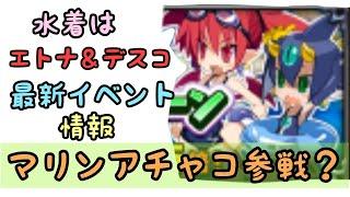 【ディスガイアRPG】水着イベント最速情報!