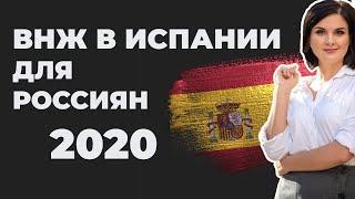 вИД НА ЖИТЕЛЬСТВО В ИСПАНИИ ДЛЯ РОССИЯН в 2020. ОФИС В МОСКВЕ