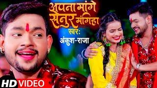 #VIDEO | अपना मांगे सेनुर मंगिहा | #Ankush Raja , Anisha P | Apna Mange Senur Mangih | New Song 2021