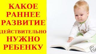 видео Роль игрушек в воспитании детей грудного возраста