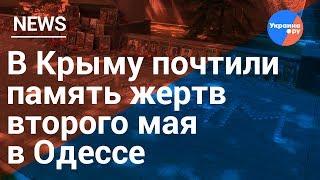 В Крыму почтили память погибших в Доме профсоюзов в Одессе