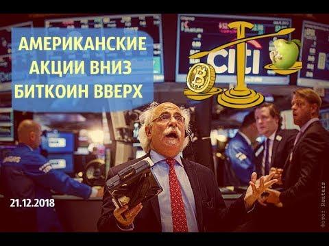 Американские акции вниз ????????  Биткоин вверх ????!