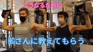 肩のトレーニング覚えたい、肩幅つけたい、みんなも一緒にHGさんの見よう!