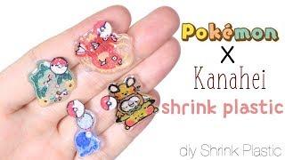 How to DIY Kanahei x Pokemon Shrink Plastic/Resin Tutorial