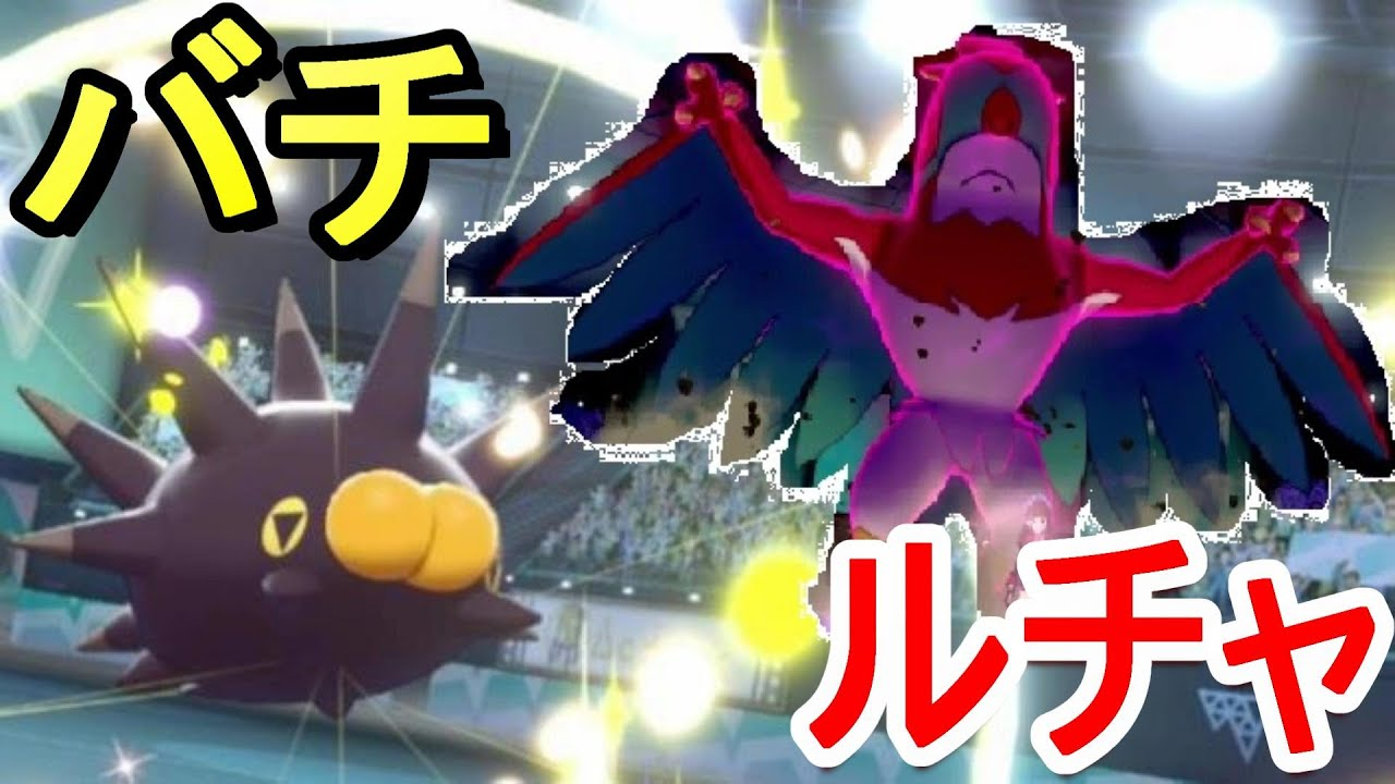 剣 エレキ フィールド 盾 ポケモン