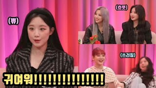 Unnies adores Shuhua no matter what she does|(G)I-DLE Shuhua