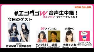 やついいちろう 堀潤 佐藤すみれ 9nine(佐武宇綺/吉井香奈恵)