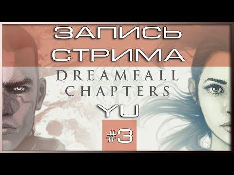 [Dreamfall Chapters: The Final Cut] Стрим#3.Ну всё, мы ввязались теперь по уши.