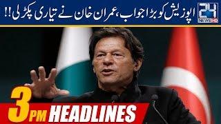 News Headlines   3:00pm   20 May 2019   24 News HD