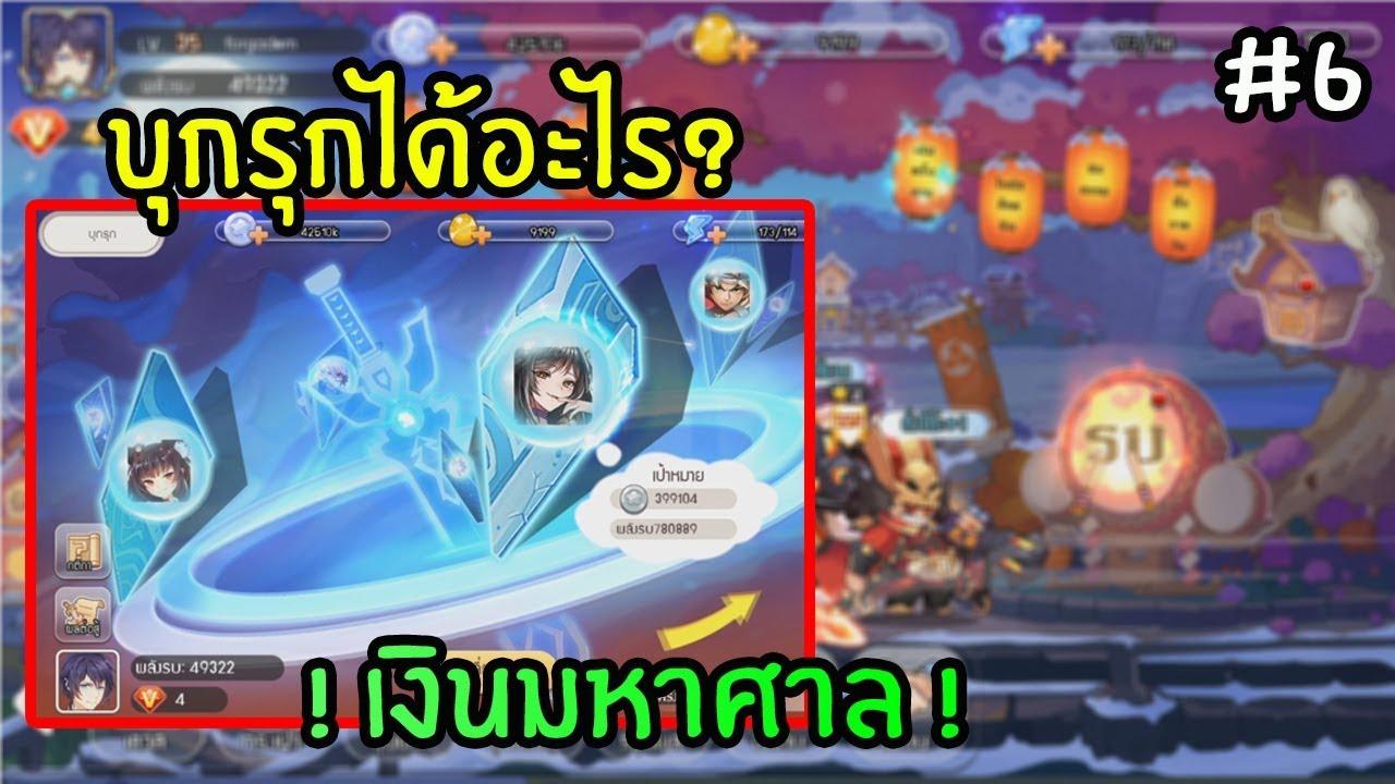 Samkok MOE[#6]โหมดบุกรุกดียังไง?
