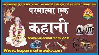 परमात्मा एक कहानी - Parmatma Ek - Mahantyagi Baba Jumdevji