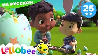 Пасха! | Мои первые уроки | Детские песни | Little Baby Bum