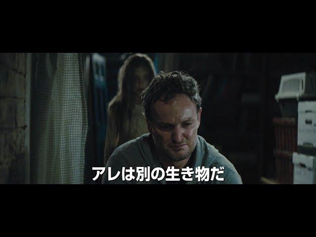『ペット・セメタリー』本予告