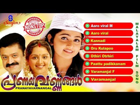 Pranayavarnangal | Malayalam Movie Song | Non Stop Songs 2017 | Suresh Gopi , Manju Warrier