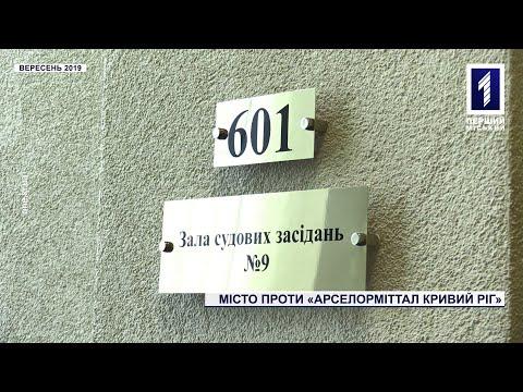 Первый Городской. Кривой Рог: Суди міськвиконкому проти «Арселор» через податок на землю