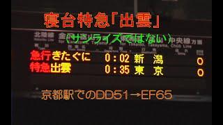 寝台特急「出雲」のDD51からEF65への付け替えシーンを京都駅で。「きたぐに」も撮っています。