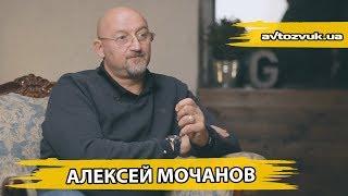 Алексей Мочанов - о автомобилях, политике и культуре людей. Часть 1