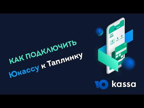 ???? Как подключить Юкассу (ЯндексКассу) к ТАПЛИНК и принимать платежи картами
