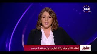 الأخبار - صندوق النقد الدولي يعتمد صرف الشريحة الأخيرة من قرض مصر البالغ ملياري دولار