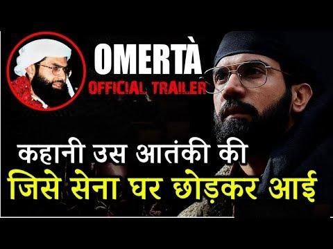 Omertà Official Trailer | Story of Omar Saeed Shaikh | Rajkummar Rao | Releasing on 20th April 2018