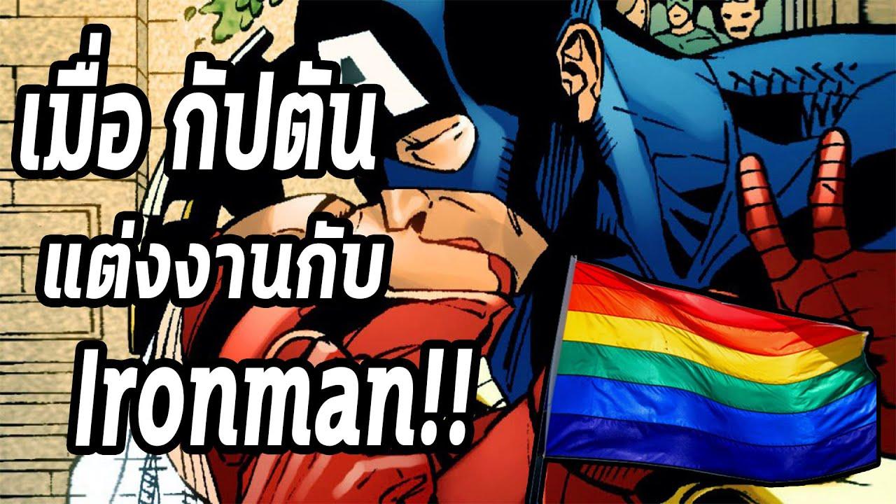 คู่รักแห่งจักรวาล Marvel ที่คุณยังไม่รู้!! - Comic World Daily