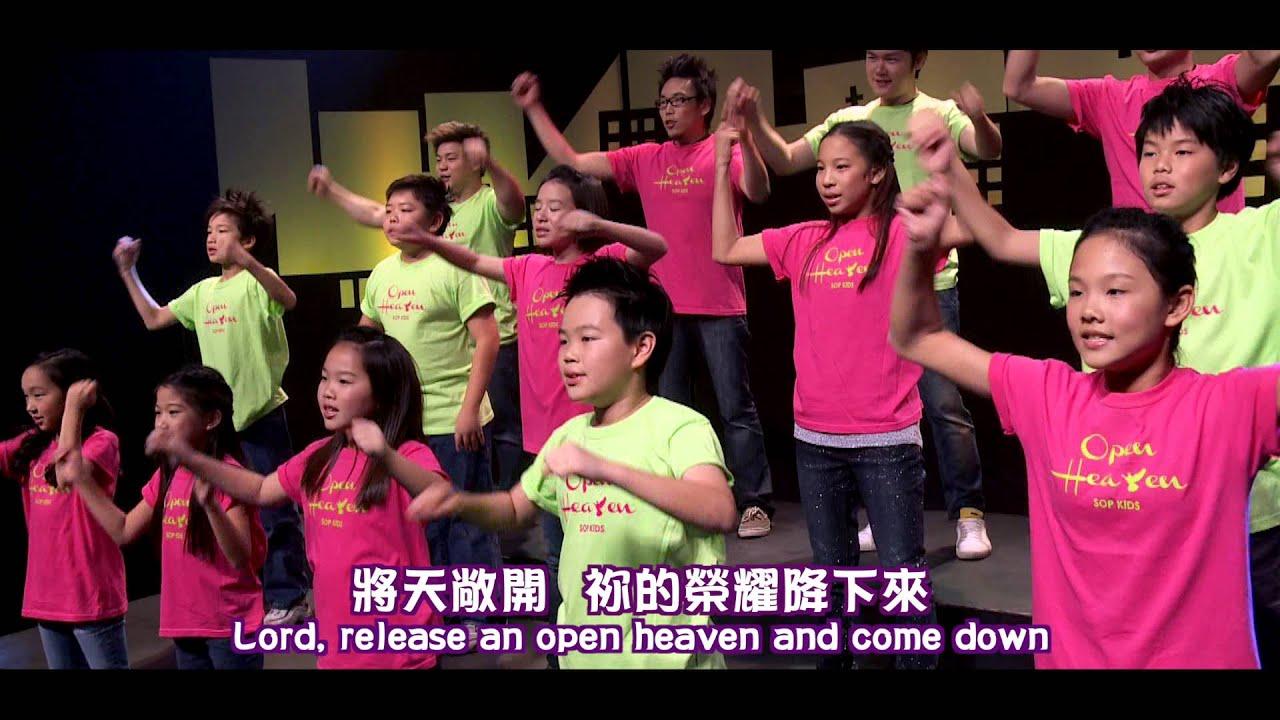 將天敞開 Open Heaven敬拜MV - 兒童敬拜讚美專輯(4) 把冷漠變成愛 - YouTube