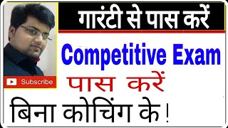 How to crack competitive exam without coaching ssc psc bank railway/ govt.exam ki taiyari kaise kare