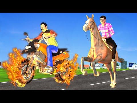 जादुई फायर बाइक और घोड़े की दौड़ Jadui Fire Bike Ghoda Ki Race Hindi Kahaniya हिंदी कहानियां