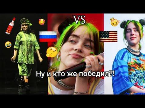 Билли Айлиш🇷🇺🇺🇸 Россия Vs Америка ФАНАТЫ🙀 КТО ЛУЧШЕ?🇷🇺 ОНА ПРИЗНАЛАСЬ!❤️ 