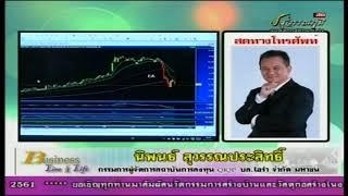 นิพนธ์ สุวรรณประสิทธิ์ 16-03-61 On Business Line & Life