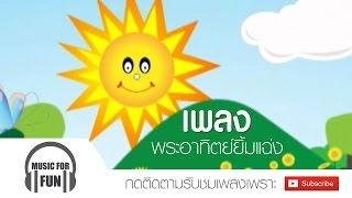 MVพระอาทิตย์ยิ้มแฉ่ง.mp4
