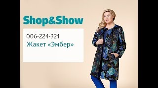 Жакет «Эмбер». «Shop and Show» (мода)