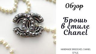 Брошь в стиле Chanel из бусин и бисера своими руками. Brooch handmade beads. DIY