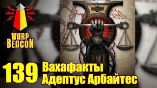 [18+] ВМ 139 Вахафакты - Адептус Арбайтес