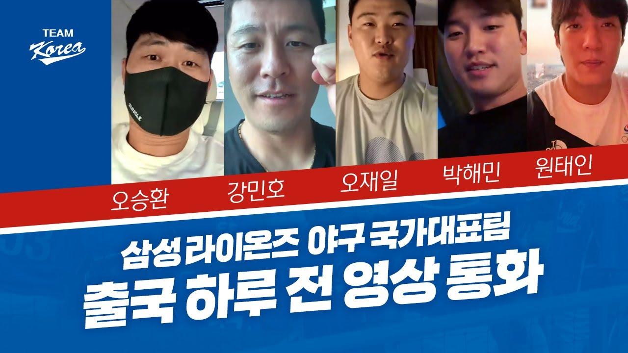 [라이온즈tv] 삼성 소속 대한민국 야구 국가대표팀, 도쿄 출국 하루 전 📱 영상 통화 📞